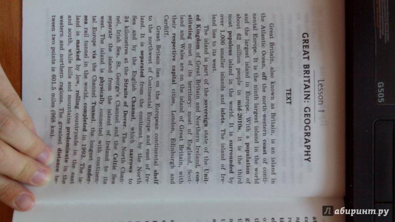 Иллюстрация 4 из 10 для Великобритания. История, география и традиции - Виктор Миловидов | Лабиринт - книги. Источник: Козлова Анастасия