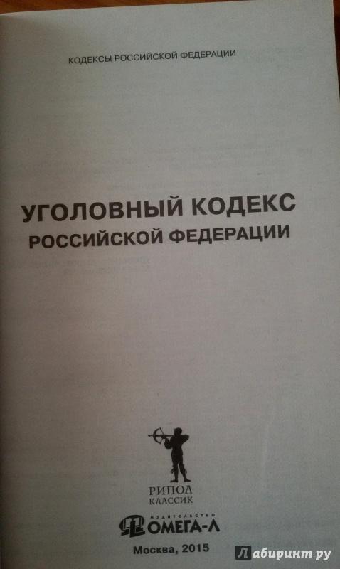 Иллюстрация 1 из 7 для Уголовный кодекс Российской Федерации по состоянию на  01.09.2015 г. | Лабиринт - книги. Источник: Nagato