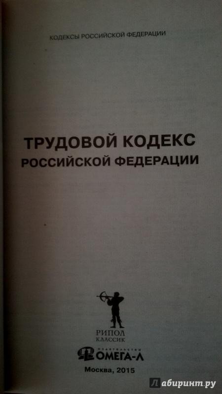 Иллюстрация 1 из 6 для Трудовой кодекс Российской Федерации по состоянию на 19.05.15 г. | Лабиринт - книги. Источник: Nagato