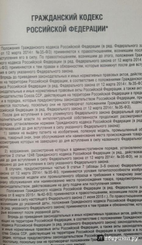Иллюстрация 1 из 7 для Гражданский кодекс РФ на 01.05.15 (4 части) | Лабиринт - книги. Источник: Nagato