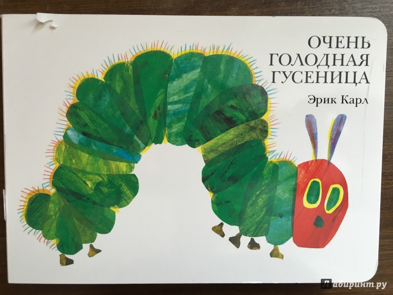 Иллюстрация 16 из 81 для Очень голодная гусеница - Эрик Карл | Лабиринт - книги. Источник: Лабиринт