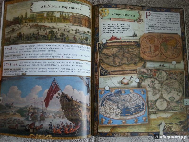 Иллюстрация 7 из 28 для В поисках острова Сокровищ. Пираты и джентльмены - Алла Солопенко   Лабиринт - книги. Источник: Оля Островски
