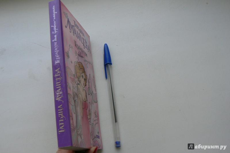 Иллюстрация 1 из 4 для Террариум для Царевны-лягушки - Татьяна Луганцева | Лабиринт - книги. Источник: Марина