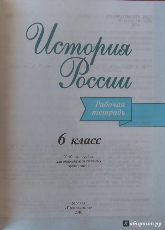 рабочая истории россии тетрадь по данилов гдз 6
