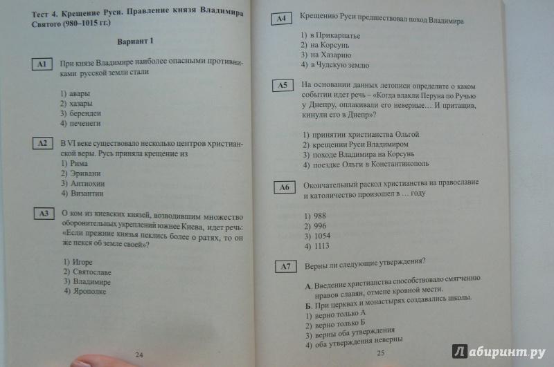 Учебник Обществознание 8 Класс Кишенкова