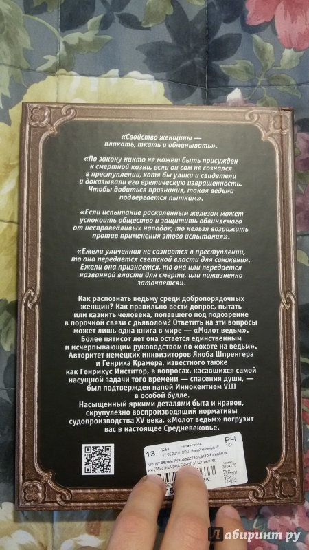 Иллюстрация 18 из 39 для Молот ведьм. Руководство святой инквизиции - Шпренгер, Инстититор   Лабиринт - книги. Источник: Якимов  Александр Александрович