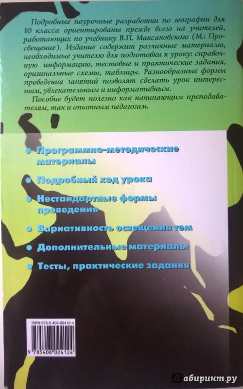 К УЧЕБНИКУ МАКСАКОВСКОГО ГЕОГРАФИЯ 10 КЛАСС ЖИЖИНА УНИВЕРСАЛЬНЫЕ ПОУРОЧНЫЕ РАЗРАБОТКИ СКАЧАТЬ БЕСПЛАТНО