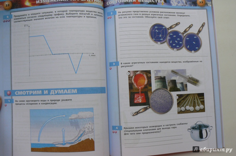 физика 8 класс белага pdf