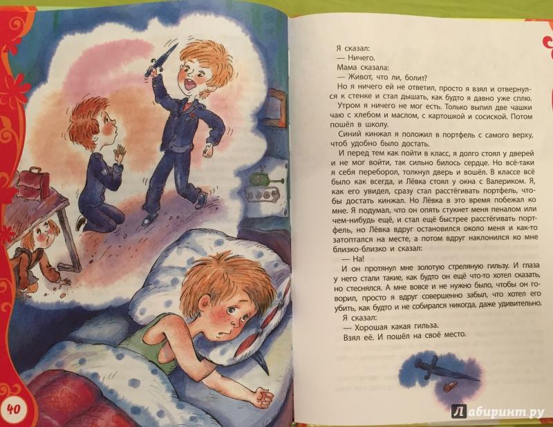 Иллюстрация 39 из 76 для Денискины рассказы - Виктор Драгунский   Лабиринт - книги. Источник: Ната Паута