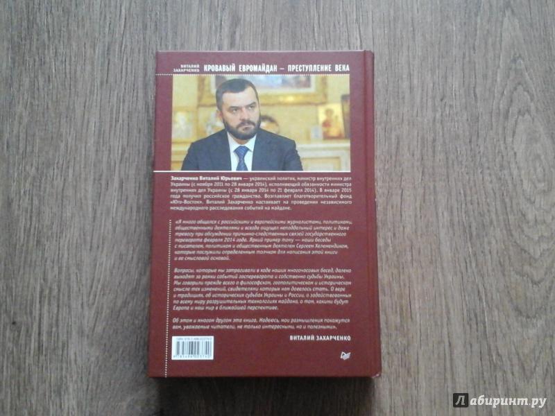 КРОВАВЫЙ ЕВРОМАЙДАН ПРЕСТУПЛЕНИЕ ВЕКА СКАЧАТЬ БЕСПЛАТНО