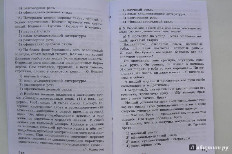 Решебник на тематические тесты по русскому языку