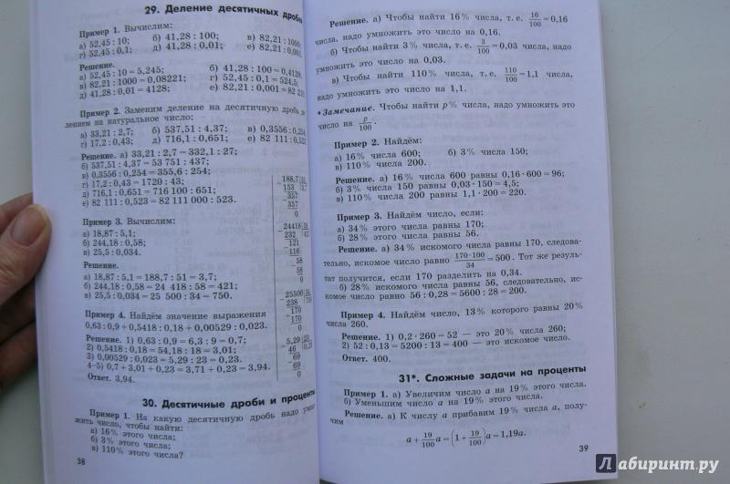шевкин дидактические потапов гдз материалы математика