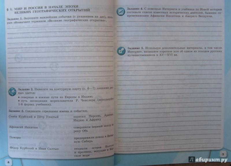 гдз история 7 класс рабочая тетрадь данилов лукутин соколова
