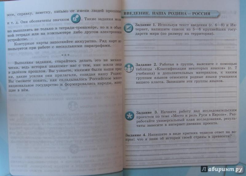 Класс гдз соколова артасов данилов россии косулина 6 тетрадь история