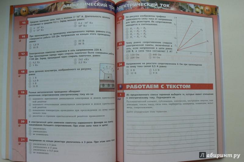 Решебник По Физики 7 Класс Тетрадь-тренажёр Панебратцева