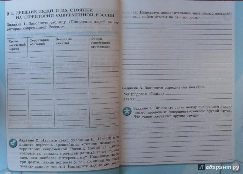 Смотреть Решебник По Истории России 6 Класс Рабочая Тетрадь Данилов
