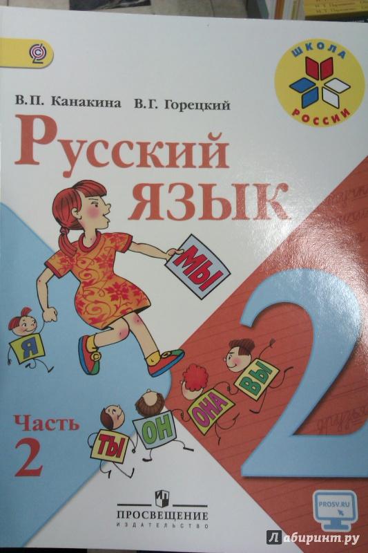 русский язык за 3 класса школа россии учебник гдз 1 часть