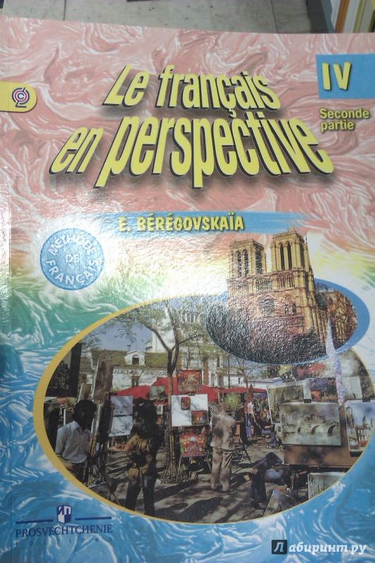 Для класса гдз,решебник для береговская французского язык.учебник 4