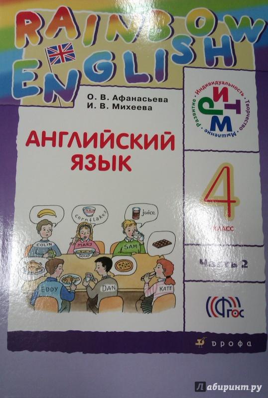 михеева и гдз яз reader афанасьева ин