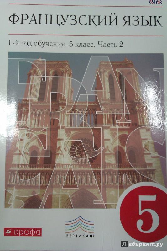 Скачать знаменитый учебник французского языка