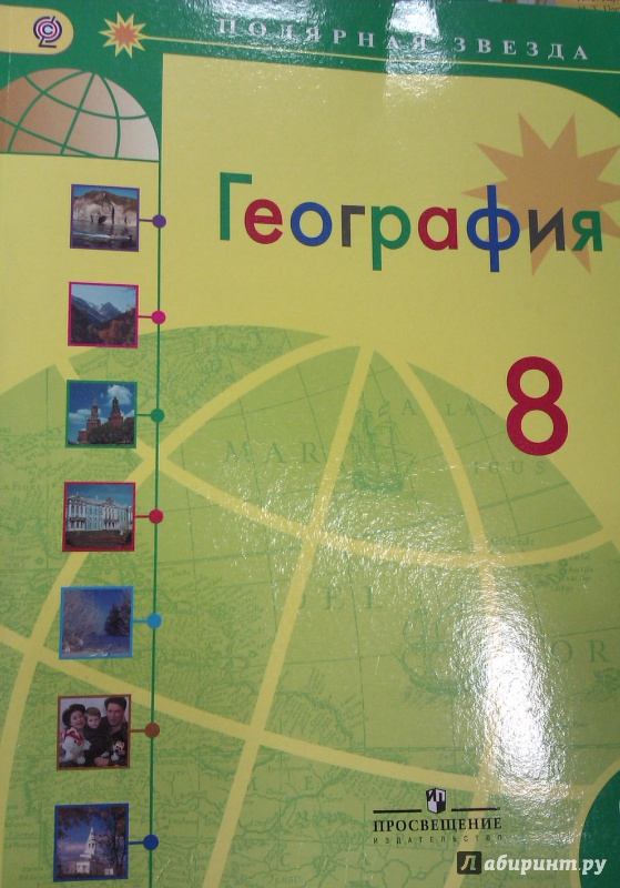 Решебник по географии баринова учебник 8 класс.