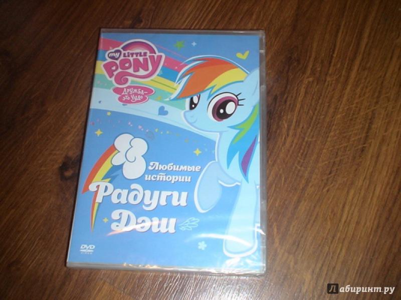 Иллюстрация 1 из 2 для Мой маленький пони. Любимые истории Радуги Дэш (DVD) - Тиссен, Вуттон | Лабиринт - видео. Источник: prema81
