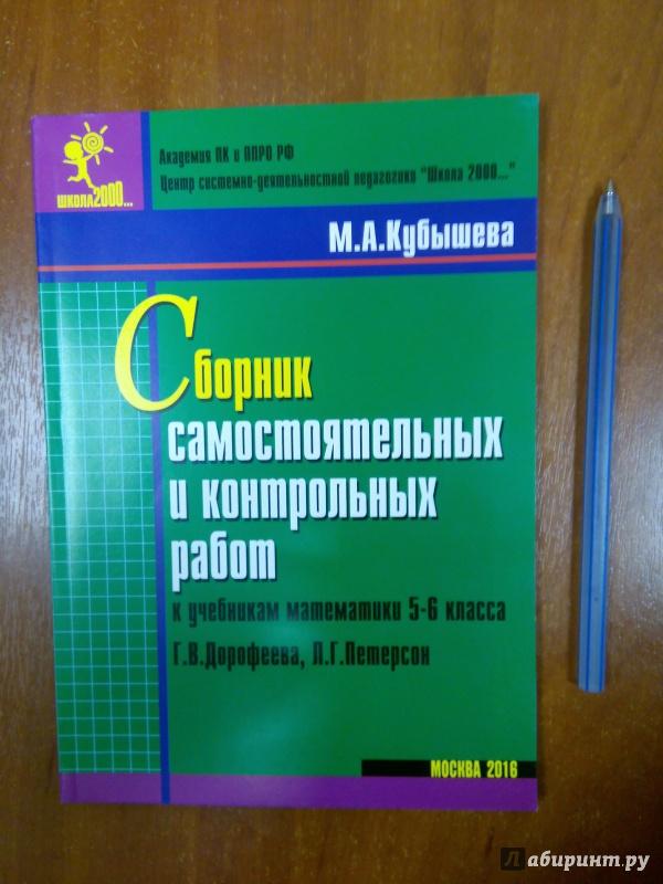 Сборник самостоятельных и контрольных работ 6 класс кубышева ответы