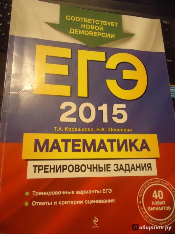 Иллюстрация 1 из 9 для ЕГЭ-2015. Математика. Тренировочные задания - Шевелева, Корешкова | Лабиринт - книги. Источник: Лабиринт