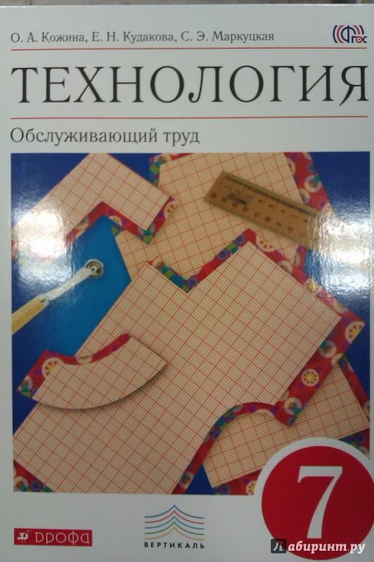 технология кожина 7 класс учебник