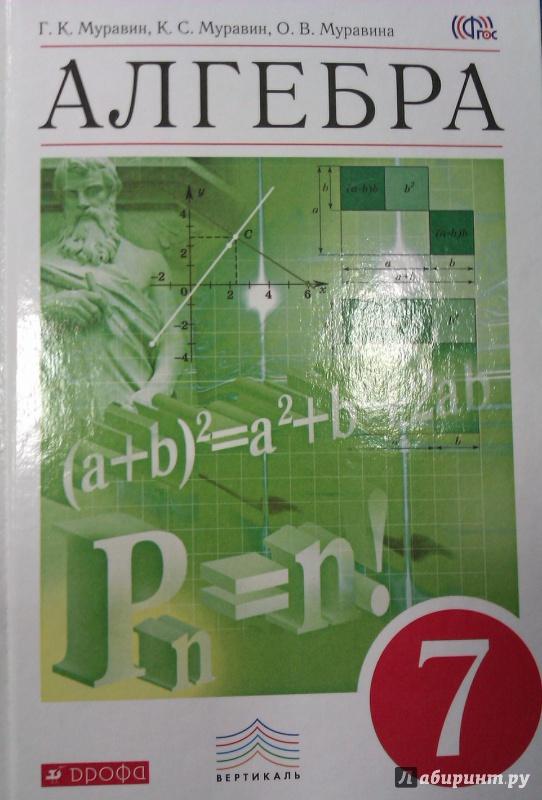Алгебра книга 7 гдз