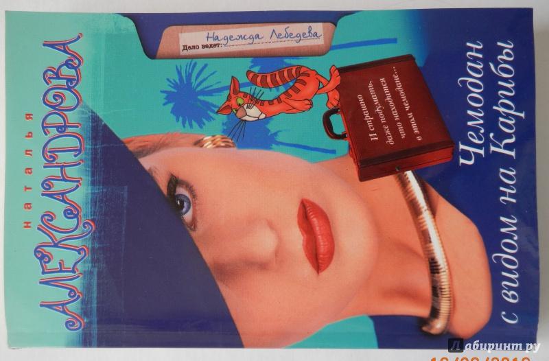 Иллюстрация 1 из 6 для Чемодан с видом на Карибы - Наталья Александрова | Лабиринт - книги. Источник: Лабиринт