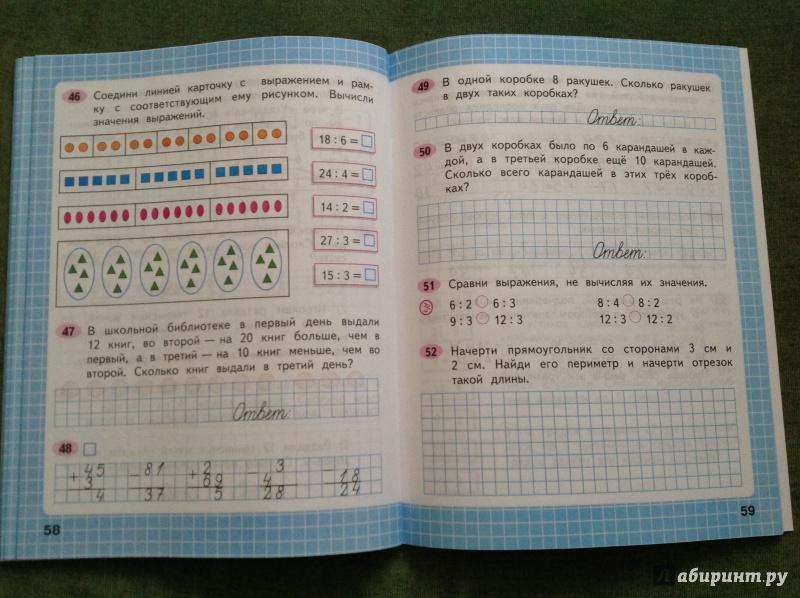 Гдз рабочая тетрадь по математике 2 класс моро 1 часть читать