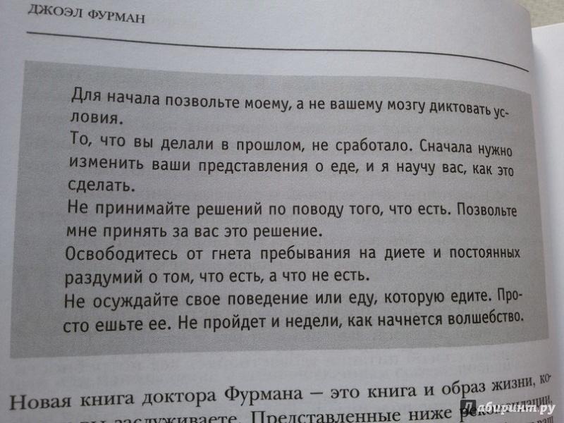 ДЖОЭЛ ФУРМАН ПОКОНЧИМ С ДИЕТАМИ СКАЧАТЬ БЕСПЛАТНО