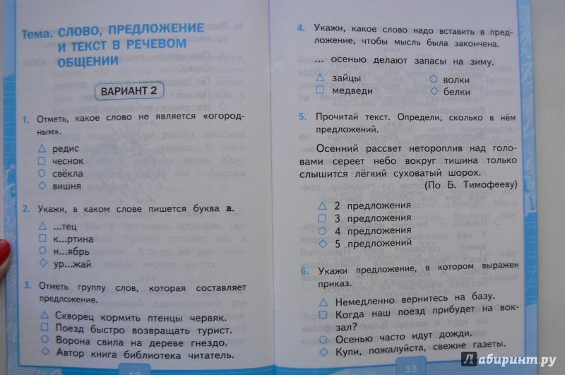 по 2 школа часть 3 русскому гдз россии класс