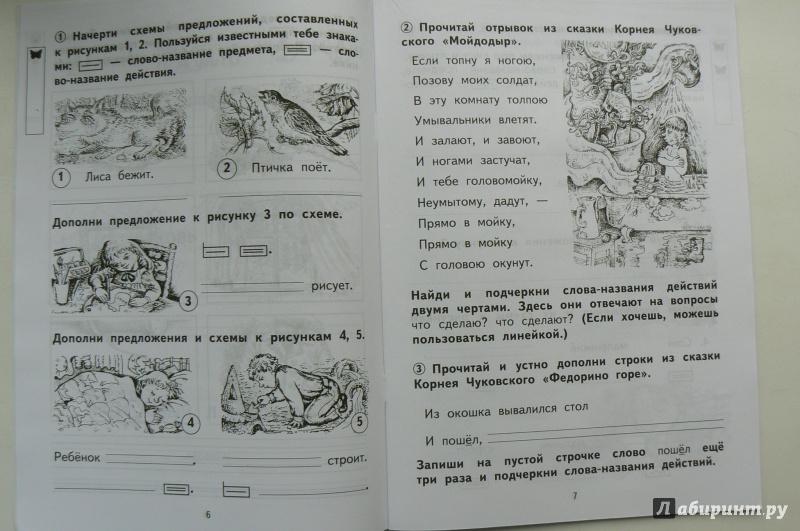 Класс чуракова гдз по 1 русскому рабочая тетрадь