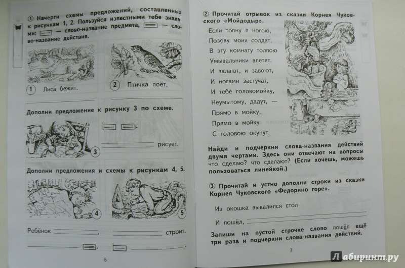 Ответы рабочая 1 класс гдз тетрадь чуракова русскому по