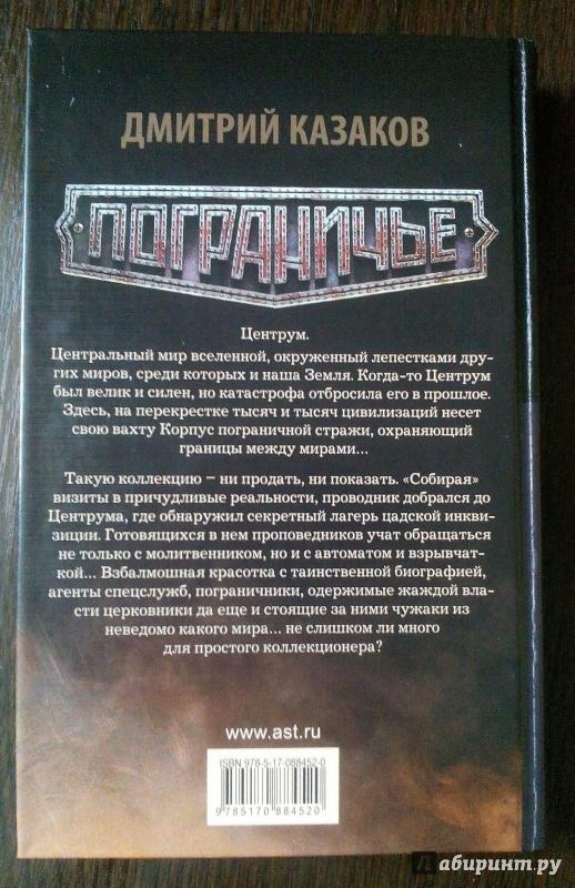 ДМИТРИЙ КАЗАКОВ КОЛЛЕКЦИОНЕР СКАЧАТЬ БЕСПЛАТНО