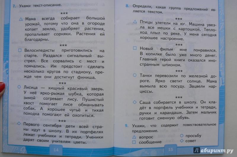 4 учебнику л ф класс к русского языка климанова решебник