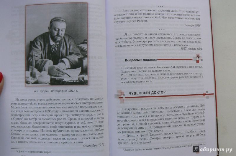 Литература учебник решебник меркин ответы 7 на 1 вопросы класс часть