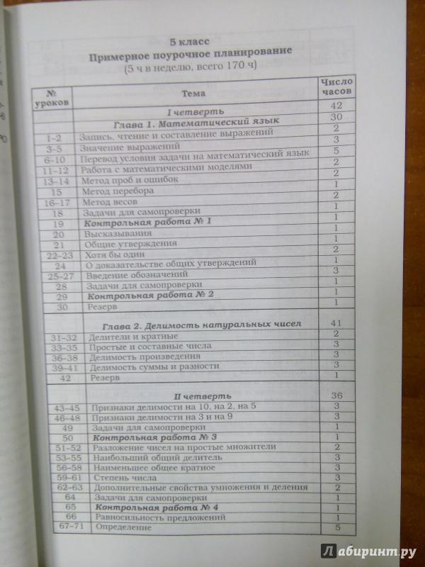 Решебники по самостоятельной работе математике кубышева 5-6 класс