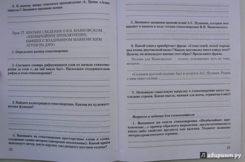 гдз по литературе 5 класс в рабочей тетради 2 часть меркин