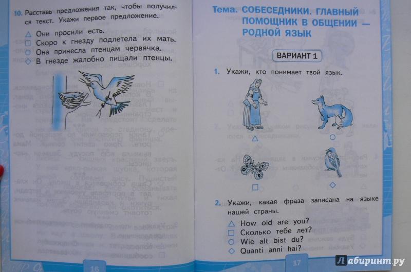 т.в.бабушкина класса по русскому л.ф.климанова решебник второго