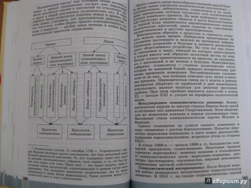 Учебник сороко-цюпа класс гдз истории по 9 всеобщая