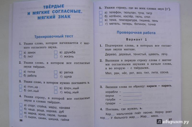 Проверочные работы русский язык 2 класс канакина