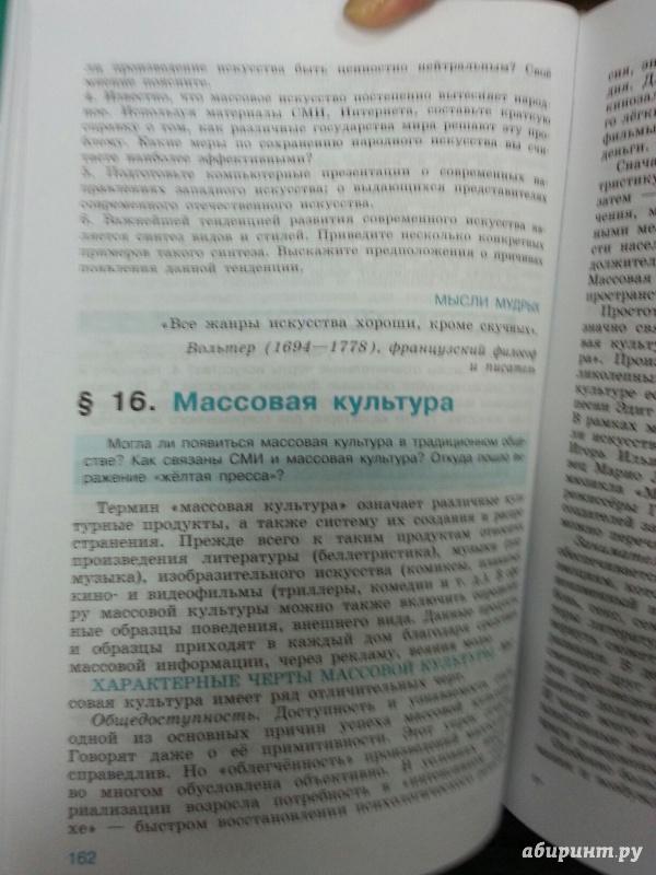 Обществознание 10 класс учебник базовый уровень фгос