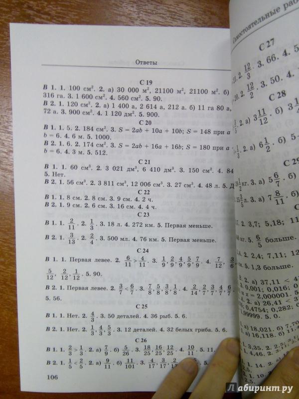 5 попов гдз класс математика дидактические материалы