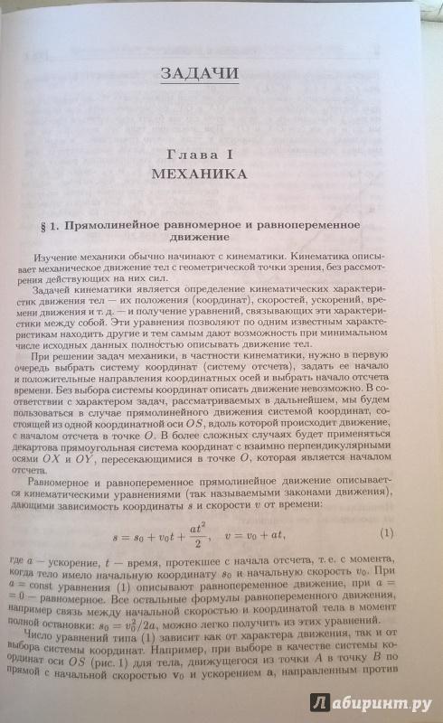 Мякишев бендриков гдз