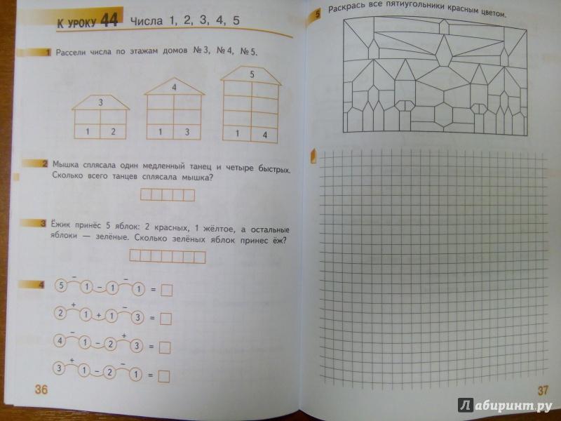 Готовые Домашнее Задание Фгос По Математике