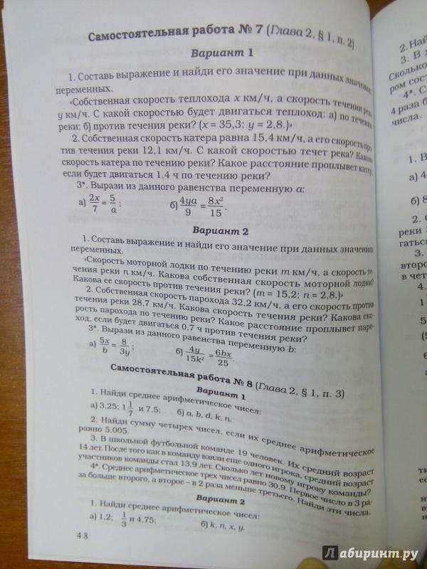 Контрольные работы по математике 6 класса кубышева решения