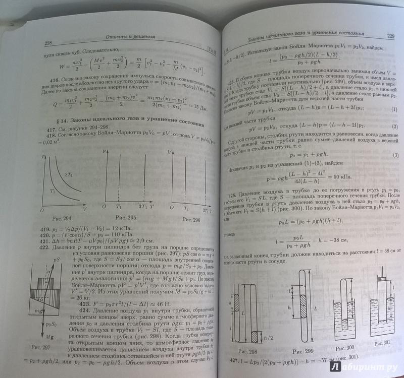 в турчина вузы задачах для н.в в поступающих гдз физика